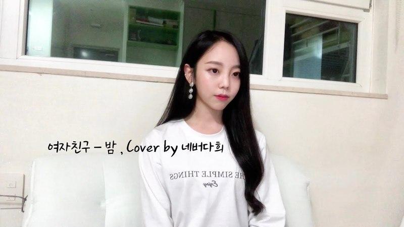 여자친구(GFRIEND) - 밤(Time For The Moon Night) , Cover by 네버다희 Never dahee