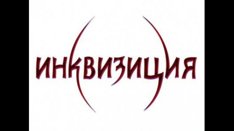 Инквизиция - Последний час ( LIVE STORM )