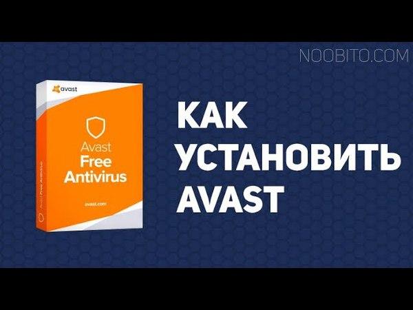 Как установить бесплатный антивирус Аваст (Avast)