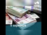 Итоги недели. Новости Перми за 20-26 ноября