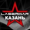 """Лазертаг Казань """"Laserwar"""""""