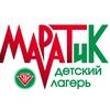 МАРАТиК - Детский оздоровительный лагерь М.Казея