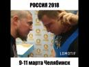 Промо ролик Чемпионата России WPC AWPC 2018 март Челябинск