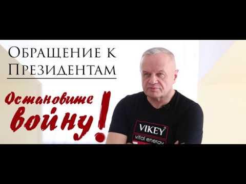 Стих Олега Козырева Война приходит в каждый дом в исполнении Виктора Корженевского