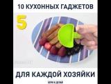 10 кухонных гаджетов для каждой хозяйки