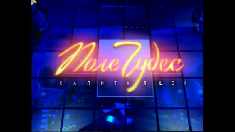 Поле чудес (заставка (ОРТ, Первый канал, 2001-2013 гг.))