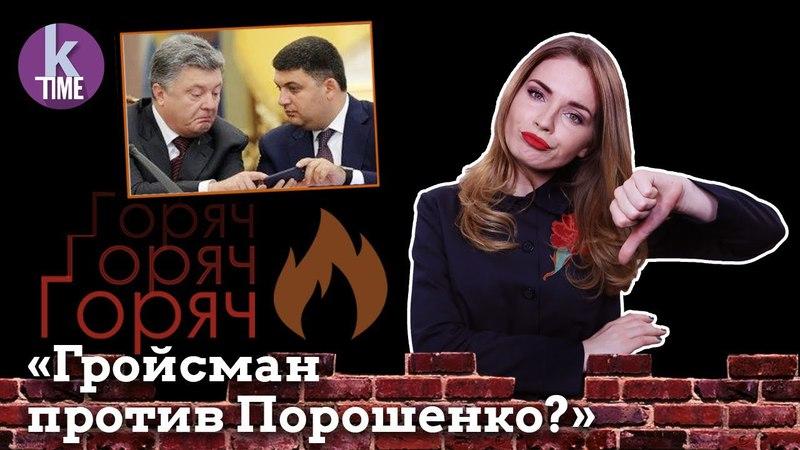 Поддельный диплом Гройсмана - 6 ГорячО с Олесей Медведевой