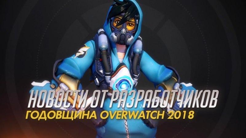 Новости от разработчиков 34   Годовщина Overwatch 2018 года   Overwatch (RU) » Freewka.com - Смотреть онлайн в хорощем качестве