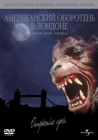 «Американский оборотень в Лондоне» (An American Werewolf in London, 1981)