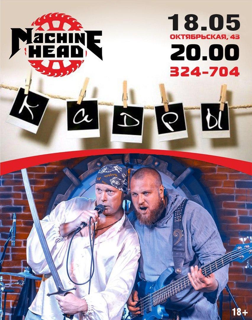 Афиша Саратов КАДРЫ Machine Head/18.05