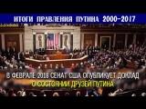 Итоги правления Путина - Это должен знать каждый. Итоги недели [12_11_2017]