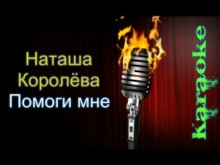 Наталья Королёва - Помоги мне ( караоке )