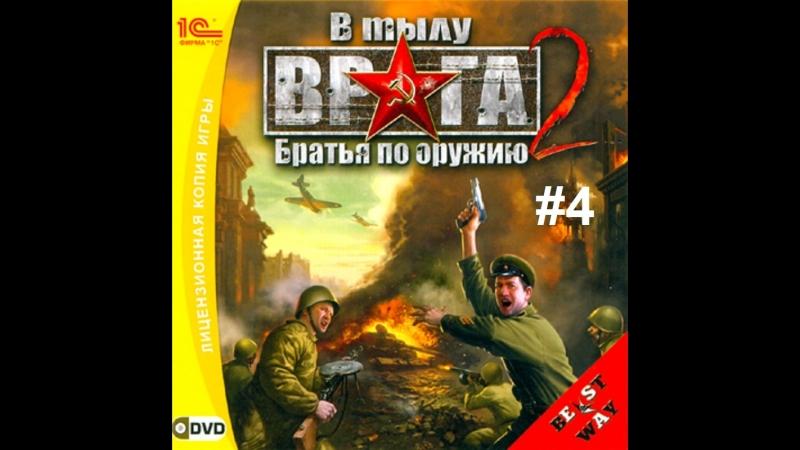 Прохождение игры В тылу врага 2 Братья по Оружию Миссия 2 Эвакуация Часть 2 Ермаков Александр