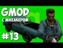 Михакер Garrys Mod с Михакером 13 - Тачку на прокачку Gmod
