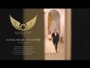 Свадебное видео Александр и Валерия