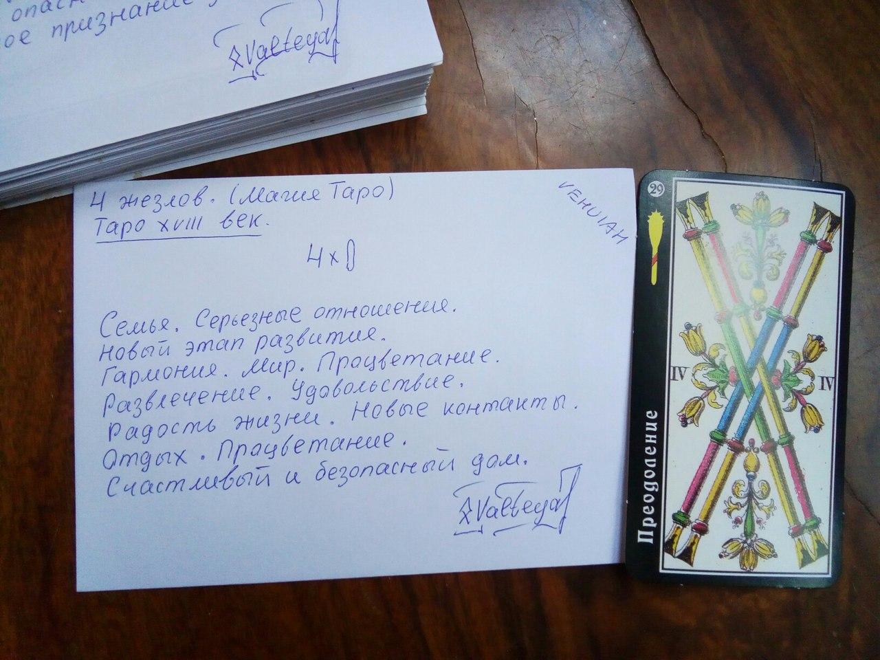 Рунограмма - Конверты с магическими программами от Елены Руденко. Ставы, символы, руническая магия.  - Страница 6 C6tOh1vt95g