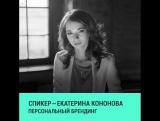 Екатерина Кононова на бизнес-конгрессе Ты - предприниматель / 9 декабря