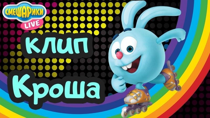СМЕШАРИКИ live: Клип Кроша на песню Крош-тест!