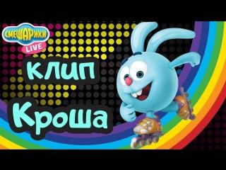 "СМЕШАРИКИ live: Клип Кроша на песню ""Крош-тест""!"