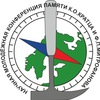 Молодёжная научная конференция памяти К.О.Кратца