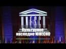 Культурное наследие ЮНЕСКО