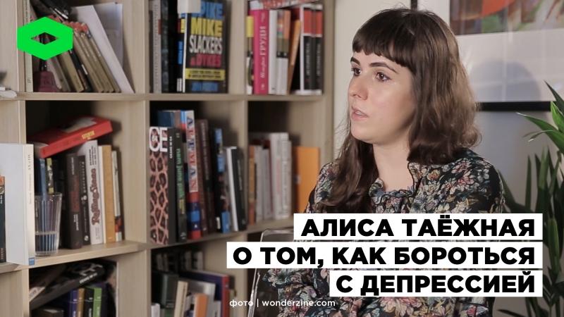 Алиса Таёжная о том, как бороться с депрессией | ROMB