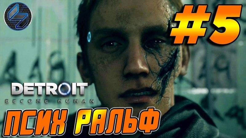 Прохождение Detroit Become Human / Detroit Стать человеком Часть 5 - Восстание из Мертвых PS4 Pro