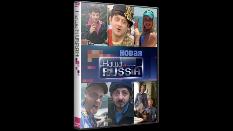 Наша Russia 77 выпусков из 77