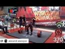 Александр Алексеев тянет 370 килограммов
