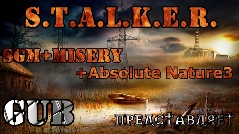 S.T.A.L.K.E.R. SGM 2.1 Misery Absolute Nature 3. Продолжаем...13( в 22:00 по МСК)