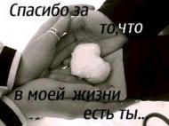 Я тебя очень люблю!!!