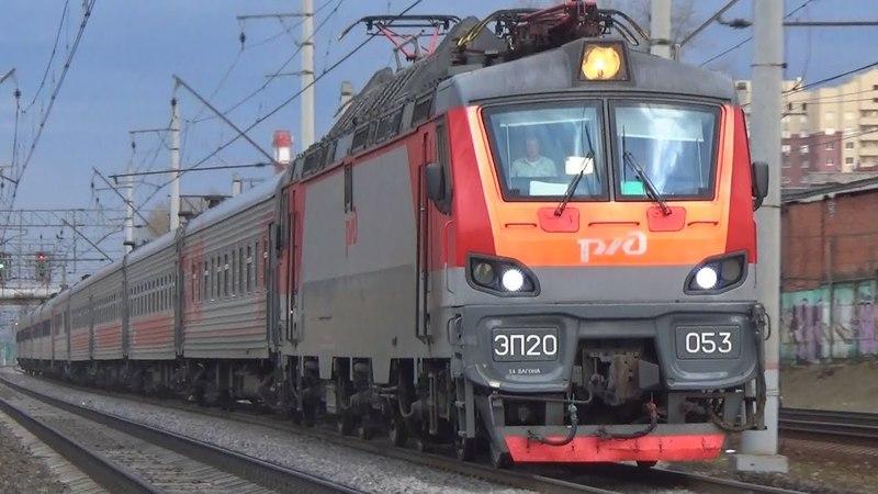 Приветливая бригада на ЭП20 053 с фирменным поездом №29 Новороссийск Москва