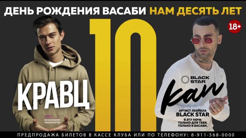 10 лет WASABI - Kravz Kan ( Black Star )