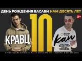 10 лет WASABI - Kravz &amp Kan ( Black Star )