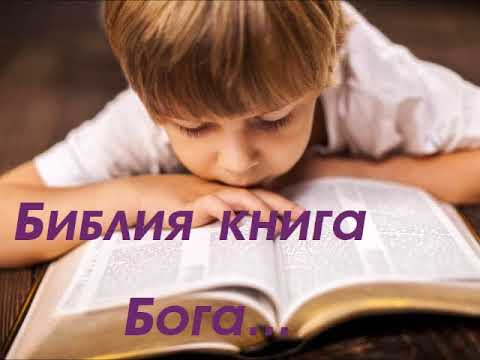 Библия книга Бога - Детский Христианский Рассказ
