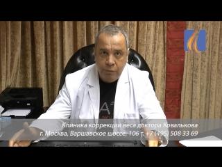 Алексей Владимирович Ковальков о работе клиники и ее специалистах