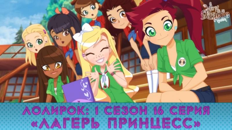 Лолирок - Серия 16 - Лагерь принцесс (Русская озвучка) [Magic Winx Dub] | Lolirock - Episode 16 - Russian