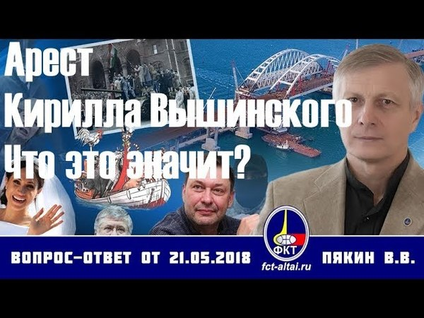 Арест Кирилла Вышинского Что это значит Пякин В В