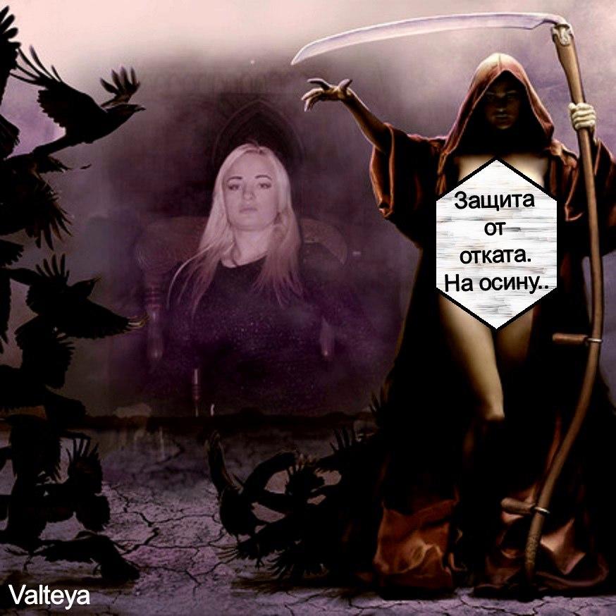 магическаяпомощь - Online Школа Магии Елены Руденко ( беЗоплатное обучение ). - Страница 3 RXPczztMe8I