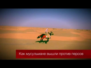 Как мусульмане вышли против персов Надир абу Халид