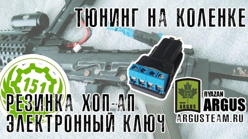 Тюнинг привода для страйкбола. Установка резинки хоп-апа и электронного ключа на АКС-74у