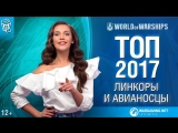 К чарту! Топ 2017: Линкоры и Авианосцы - World of Warships
