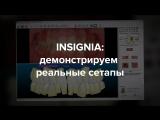 Как выглядят и что показывают демонстрационные сетапы Insignia