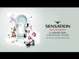 Sensation Wicked Wonderland 12 июня Москва
