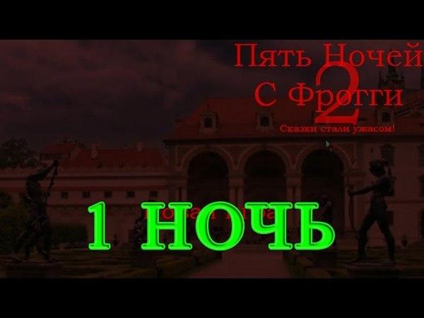 Five Nights at Froggys 2 - 1 Ночь