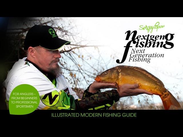 Рыбалка нового поколения - Ловля карася и карпа фидером F-1