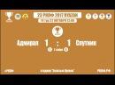 23 РКЛФ Бронзовый Кубок Адмирал Спутник 1 1
