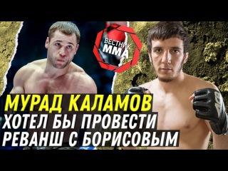 Мурад Каламов - Хотел бы провести реванш с Борисовым