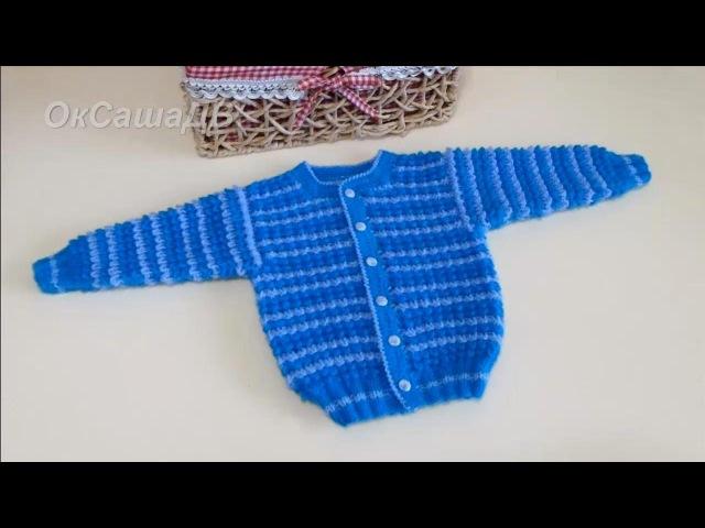 Детская кофточка спицами (на 6-12 мес.). Knitted baby blouse.