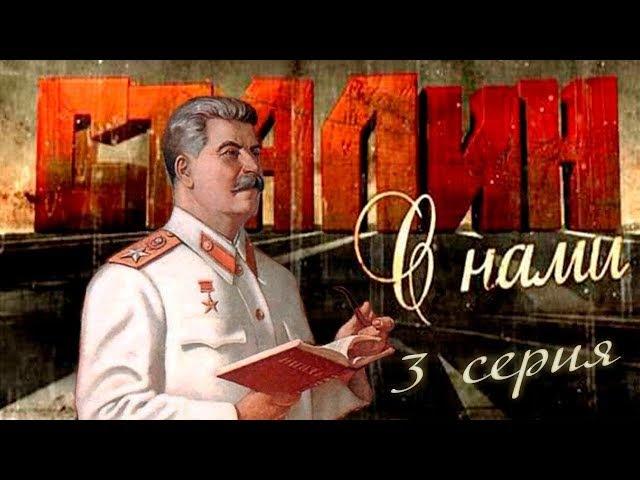 Сталин с нами (3 часть)